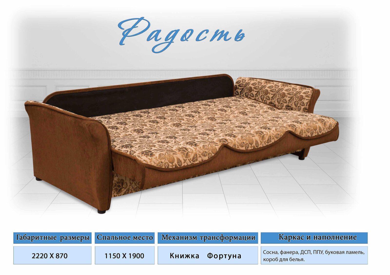 """Купить диван недорого со скРада """"Радость"""""""